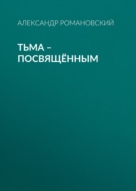 Александр Романовский. Тьма – посвящённым