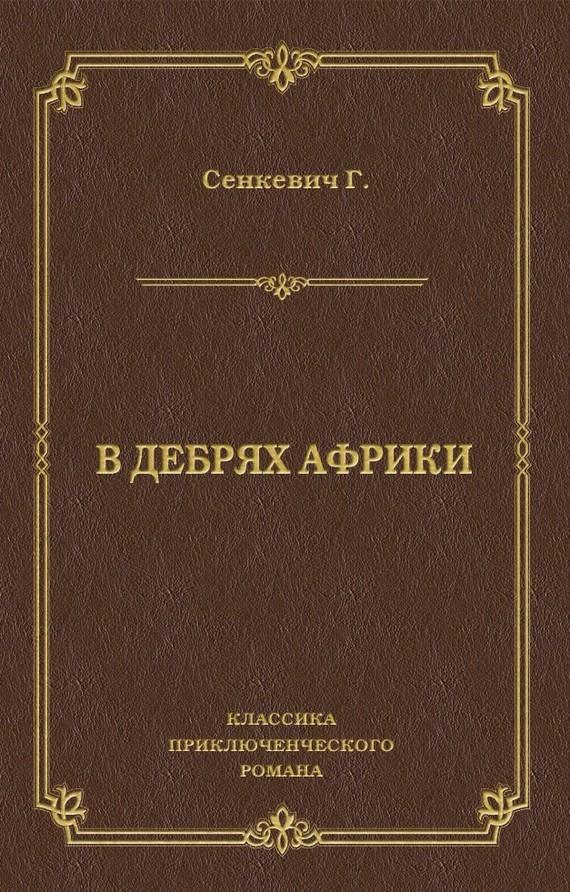 Генрик Сенкевич В дебрях Африки