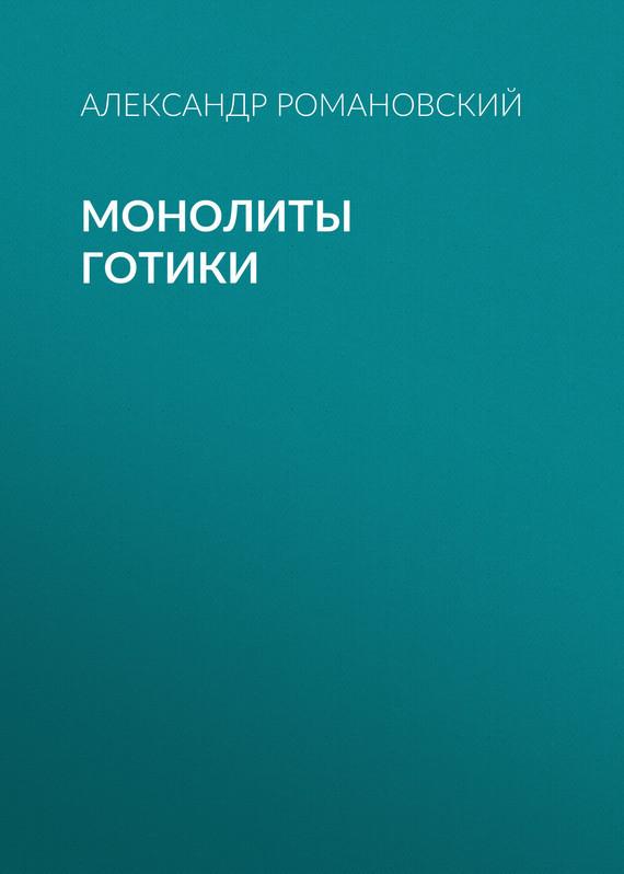 Александр Романовский. Монолиты готики