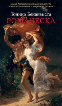 Тонино Бенаквиста - Романеска