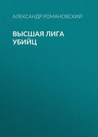 Александр Романовский - Высшая лига убийц