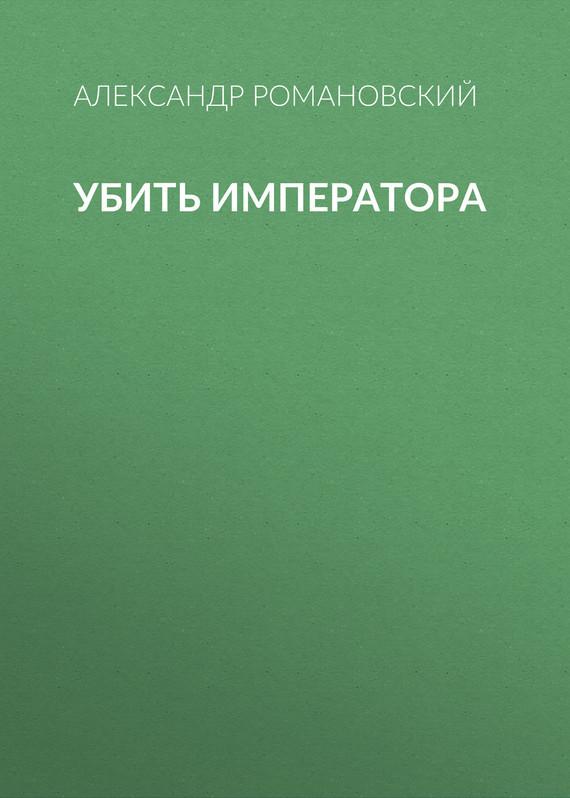 Александр Романовский Убить императора сапфир я убить нельзя научить