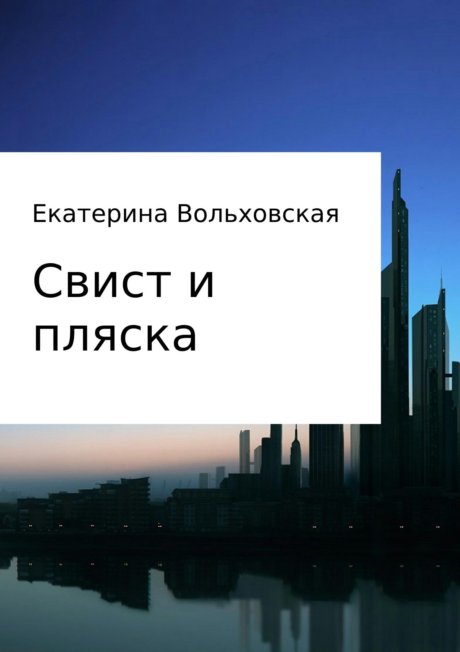 Екатерина Владимировна Вольховская. Свист и пляска. История из новейших времен