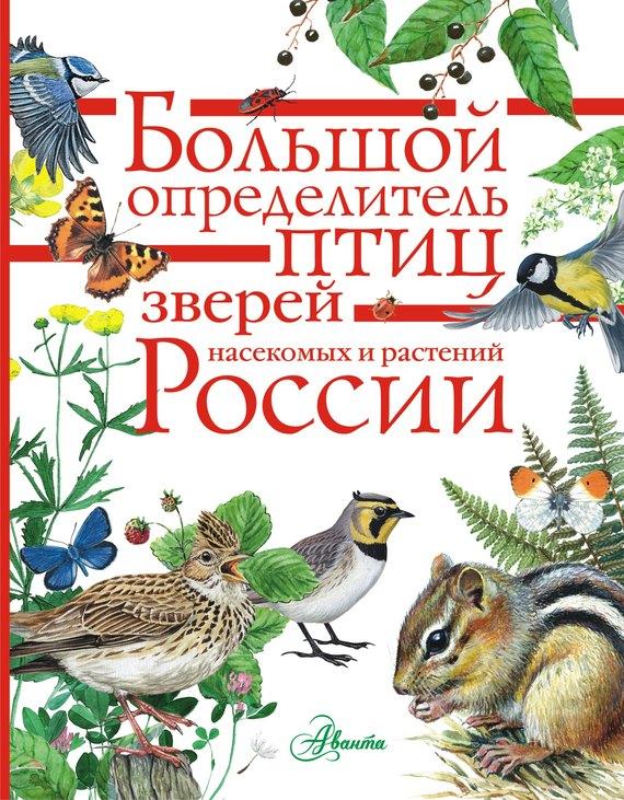 Коллектив авторов Большой определитель птиц, зверей, насекомых и растений России школа в лесу для птиц и зверей 3 книга третья