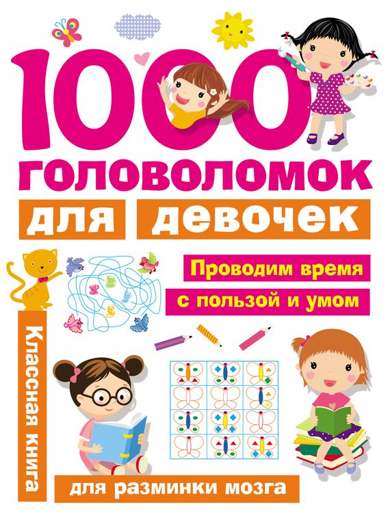 В. Г. Дмитриева 1000 головоломок для девочек ISBN: 978-5-17-103031-5 набор для творчества новый формат 5 головоломок и 26 5 головоломных задач