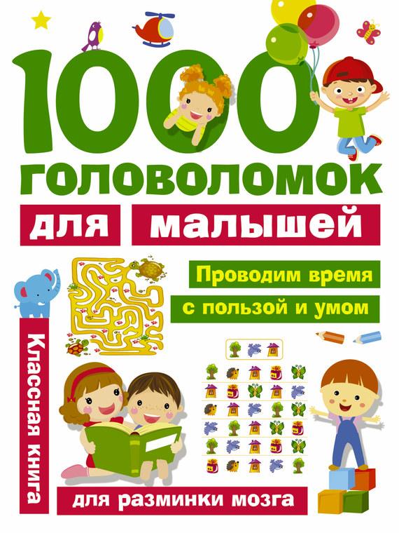В. Г. Дмитриева 1000 головоломок для малышей в г дмитриева 1000 уроков этикета для самых умных малышей isbn 978 5 271 23220 6