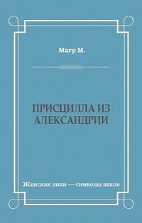 Морис Магр - Присцилла из Александрии