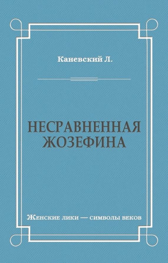 Лев Каневский - Несравненная Жозефина