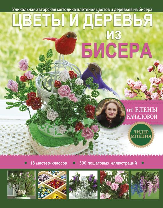 Елена Качалова Цветы и деревья из бисера качалова елена олеговна деревья из бисера