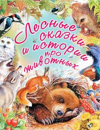 М. М. Пришвин - Лесные сказки и истории про животных