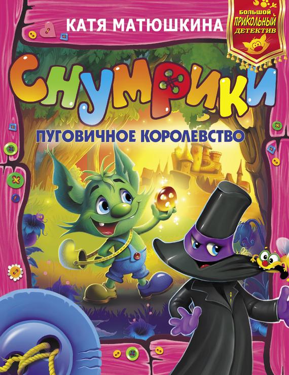 Катя Матюшкина Снумрики. Пуговичное королевство (сборник) тарифный план