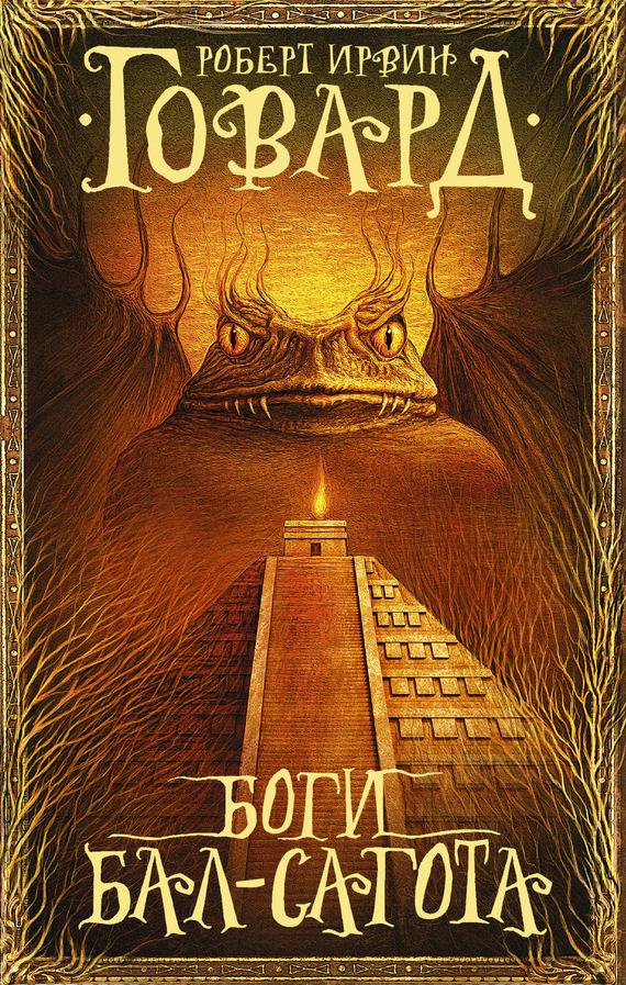 Роберт Говард - Боги Бал-Сагота (сборник)