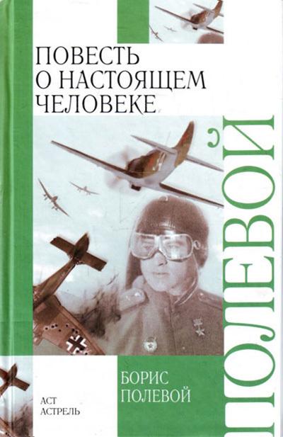 Борис Полевой. Повесть о настоящем человеке