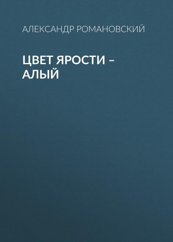 Александр Романовский бесплатно