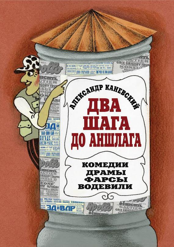 Александр Каневский бесплатно