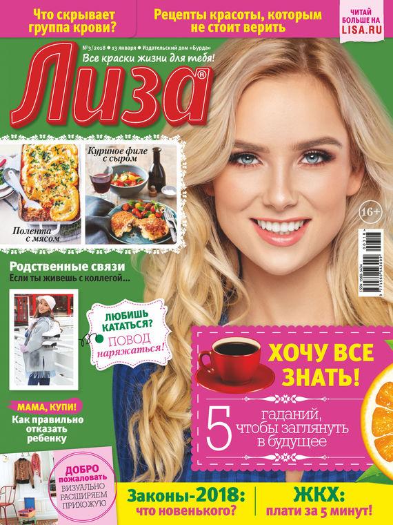 Журнал «Лиза» № 03/2018