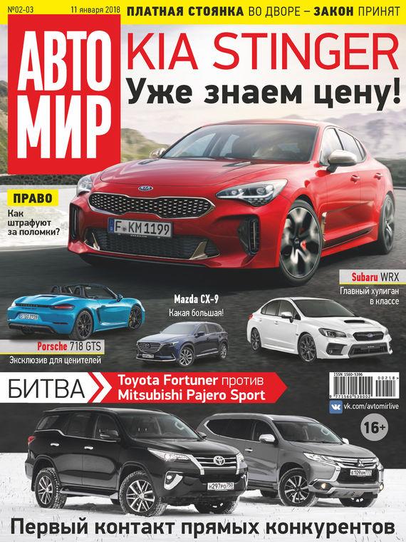 Отсутствует АвтоМир №02-03/2018 отсутствует автомир 36 2017