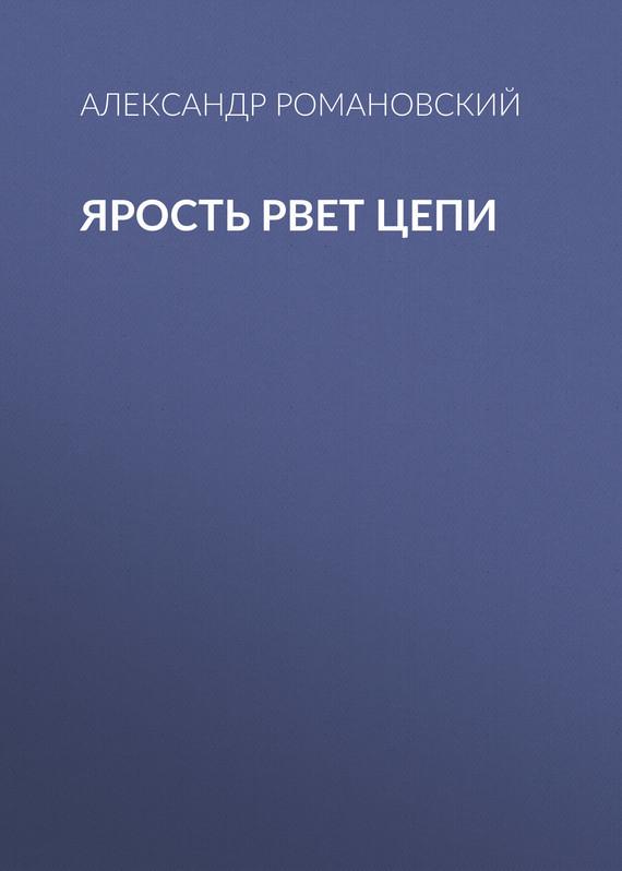 Александр Романовский - Ярость рвет цепи