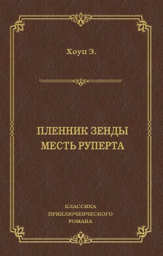 Энтони Хоуп - Пленник Зенды. Месть Руперта (сборник)