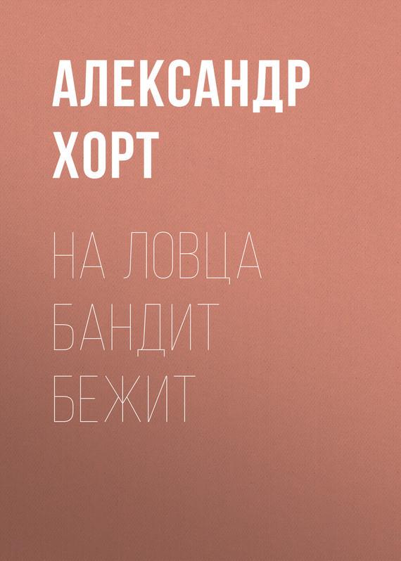 Александр Хорт бесплатно