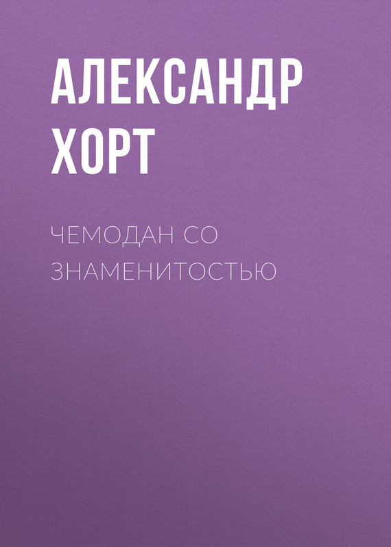 Александр Хорт. Чемодан со знаменитостью