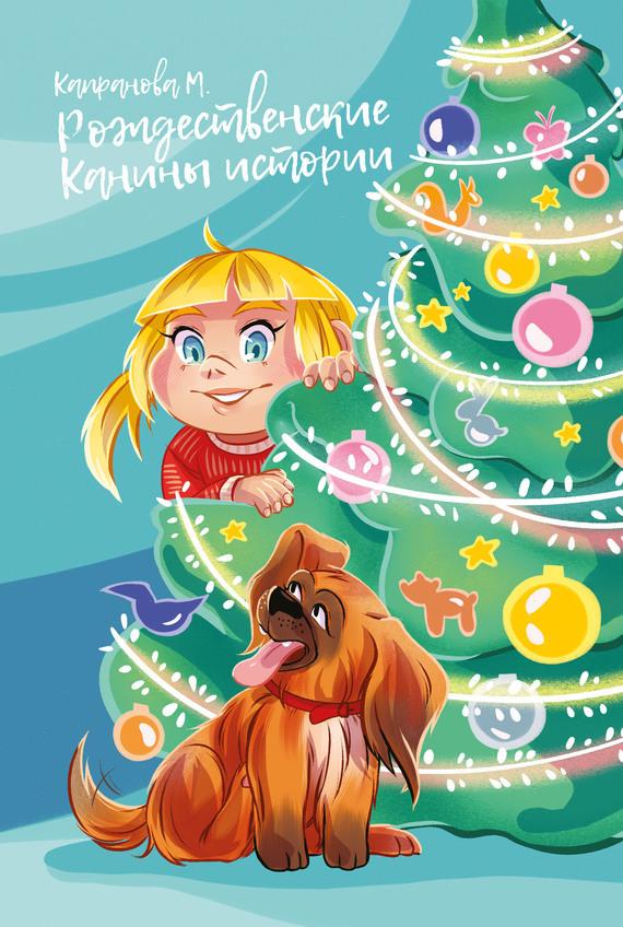 Марина Капранова Рождественские Канины истории крот истории