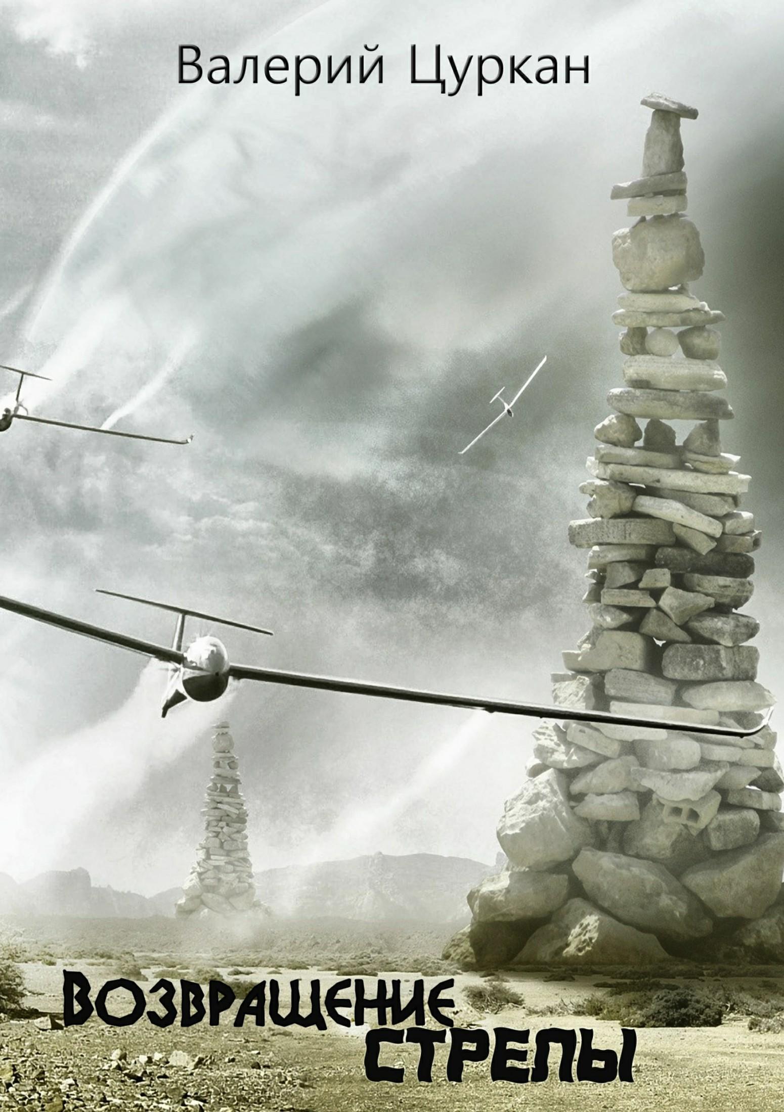 Валерий Цуркан - Возвращение Стрелы