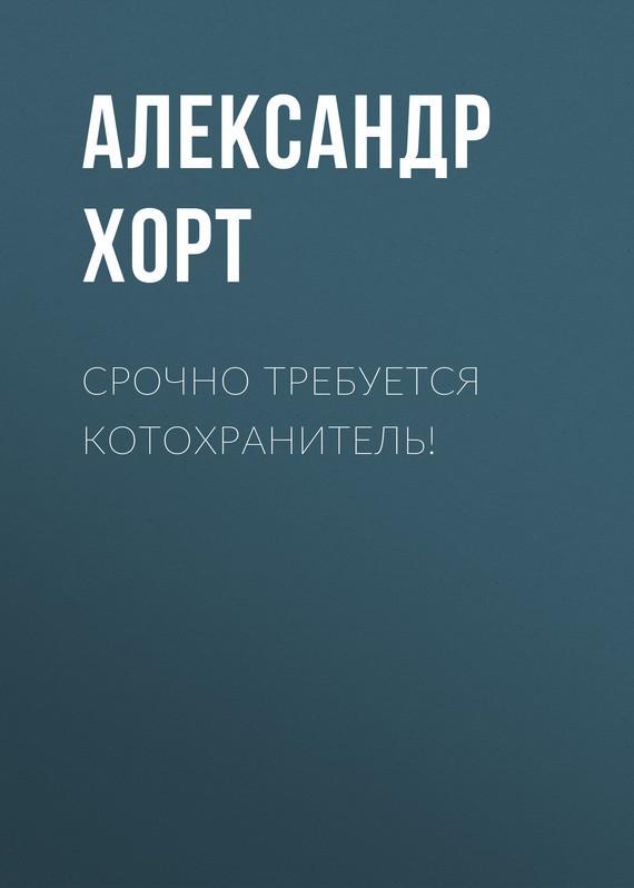 Александр Хорт Срочно требуется котохранитель! олег ольхов рыба морепродукты на вашем столе