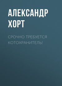 Александр Хорт - Срочно требуется котохранитель!