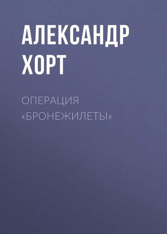 Александр Хорт. Операция «Бронежилеты»