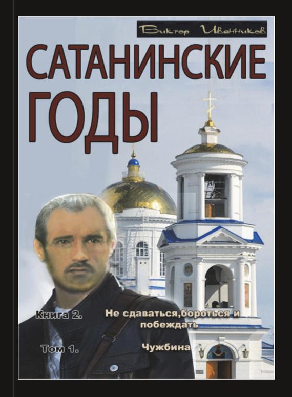 Виктор Иванников. Не сдаваться, бороться и побеждать. Том 1. Чужбина