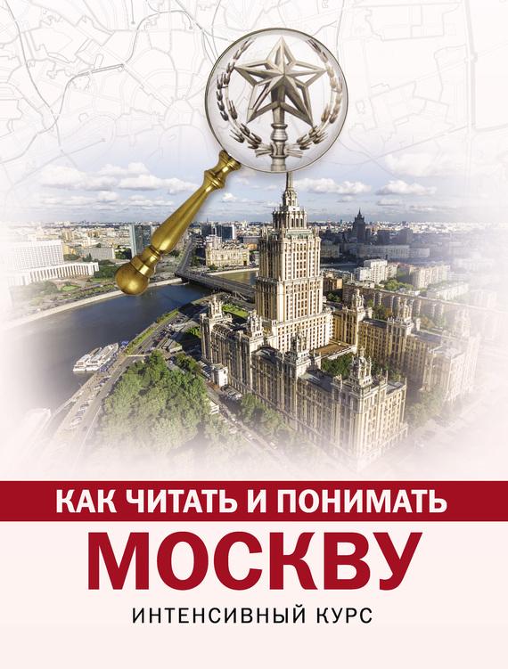 Александра Жукова. Как читать ипонимать Москву: интенсивный курс