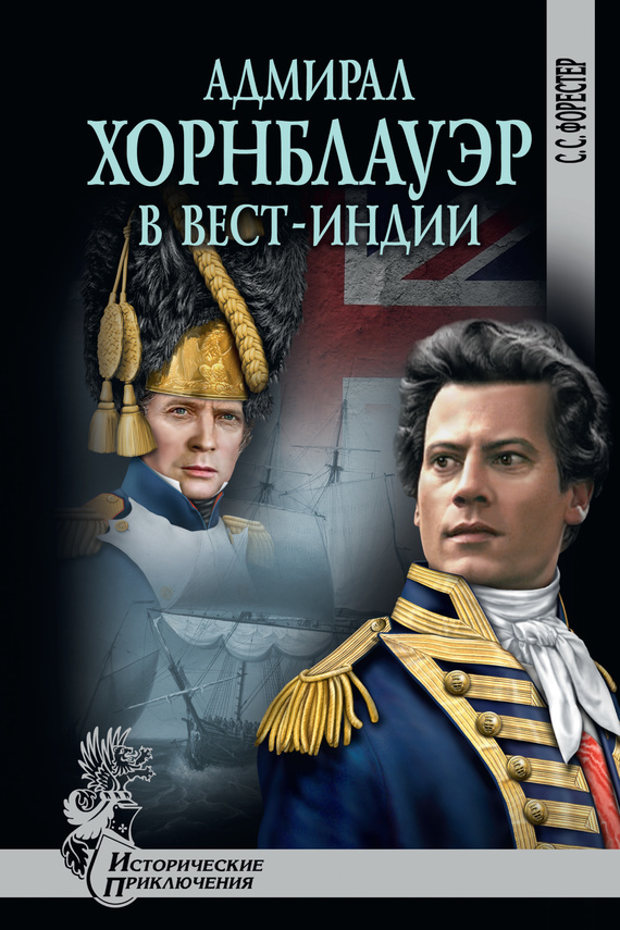 Сесил Форестер - Адмирал Хорнблауэр в Вест-Индии