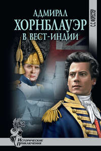 - Адмирал Хорнблауэр в Вест-Индии
