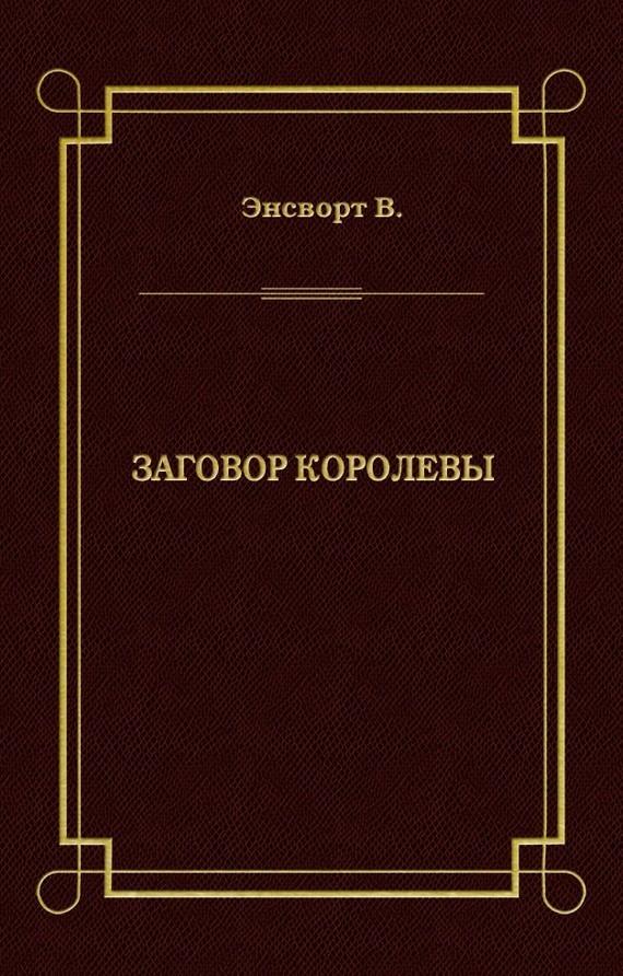 Обложка книги Заговор королевы, автор В. Энсворт