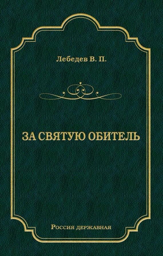 В. П. Лебедев За святую обитель лебедев с г разговор с отцом