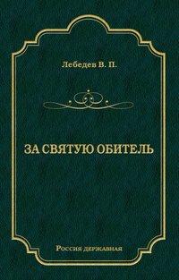 В. П. Лебедев - За святую обитель