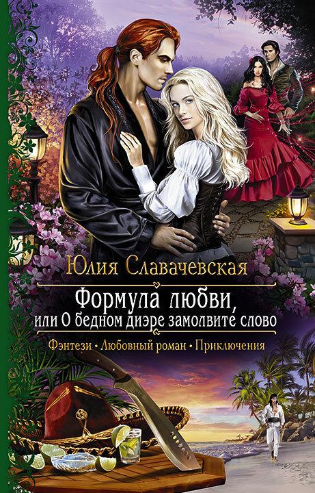 романы фэнтези про любовь школа