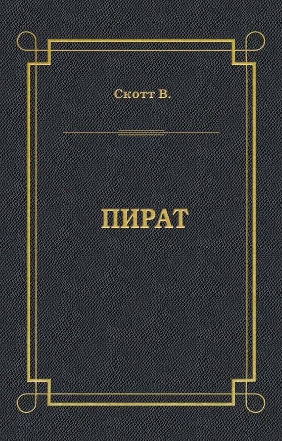 Вальтер Скотт Пират скотт в вальтер скотт собрание сочинений в одной книге
