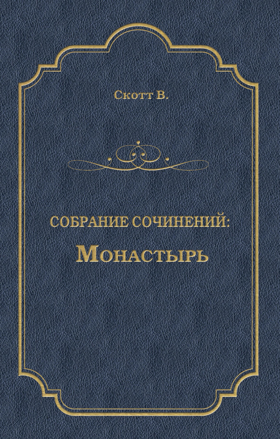 Вальтер Скотт Монастырь скотт в вальтер скотт собрание сочинений в одной книге