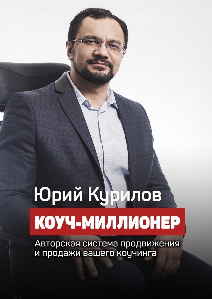Юрий Курилов Коуч-миллионер галина голицына бомж миллионер