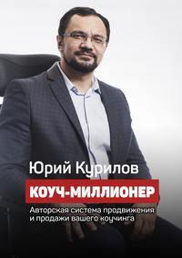 Юрий Курилов - Коуч-миллионер