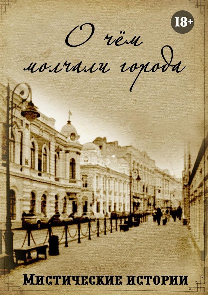 Наталья Костина, Рената Роз - О чём молчали города. Мистические истории