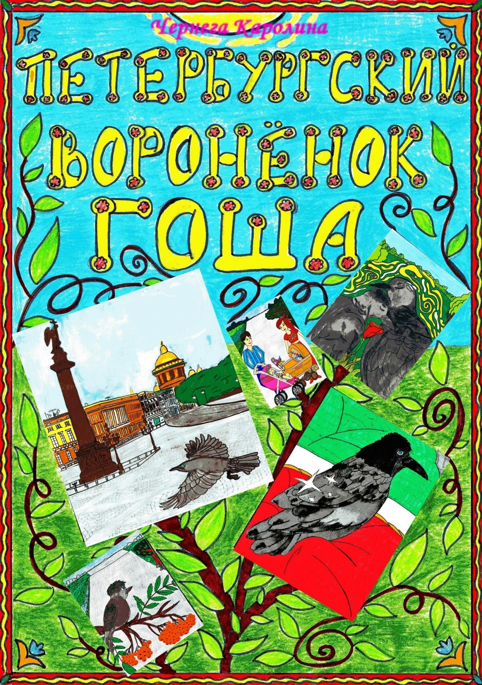 Петербургский воронёнок Гоша