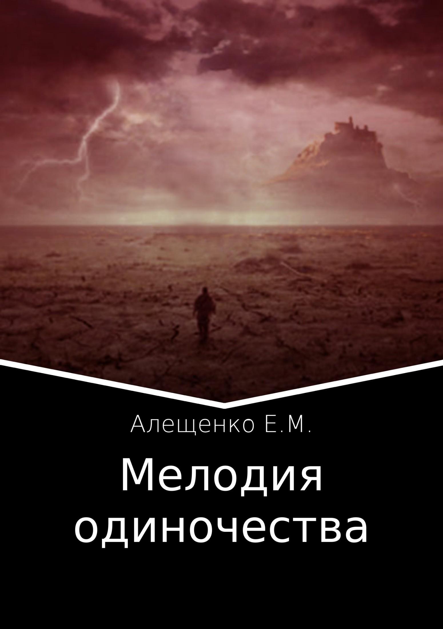 Мелодия одиночества