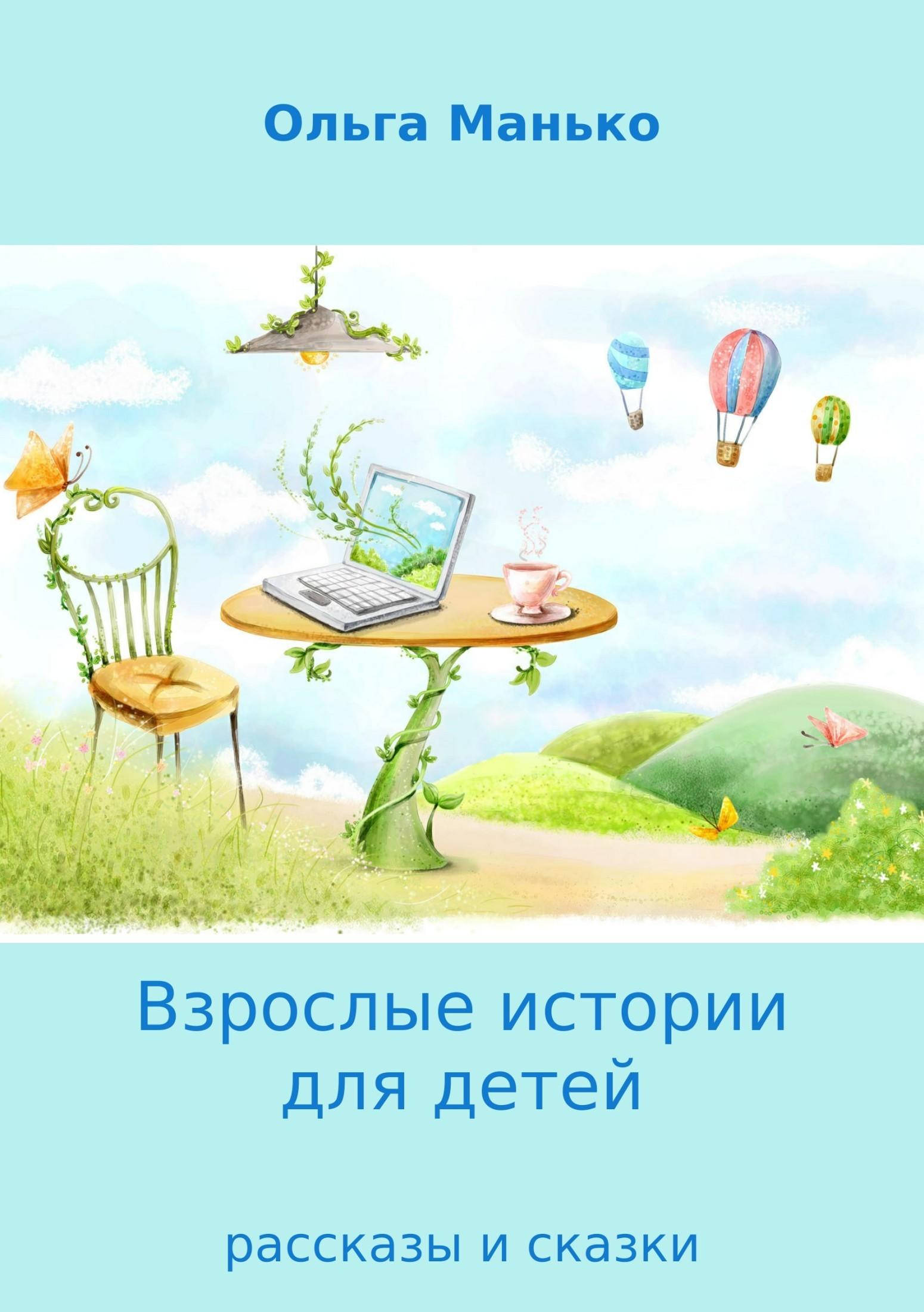 Ольга Манько - Взрослые истории для детей. Рассказы и сказки