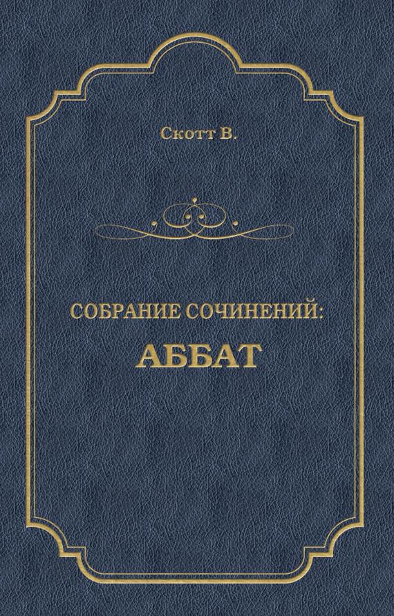 Вальтер Скотт Аббат скотт в вальтер скотт собрание сочинений в одной книге