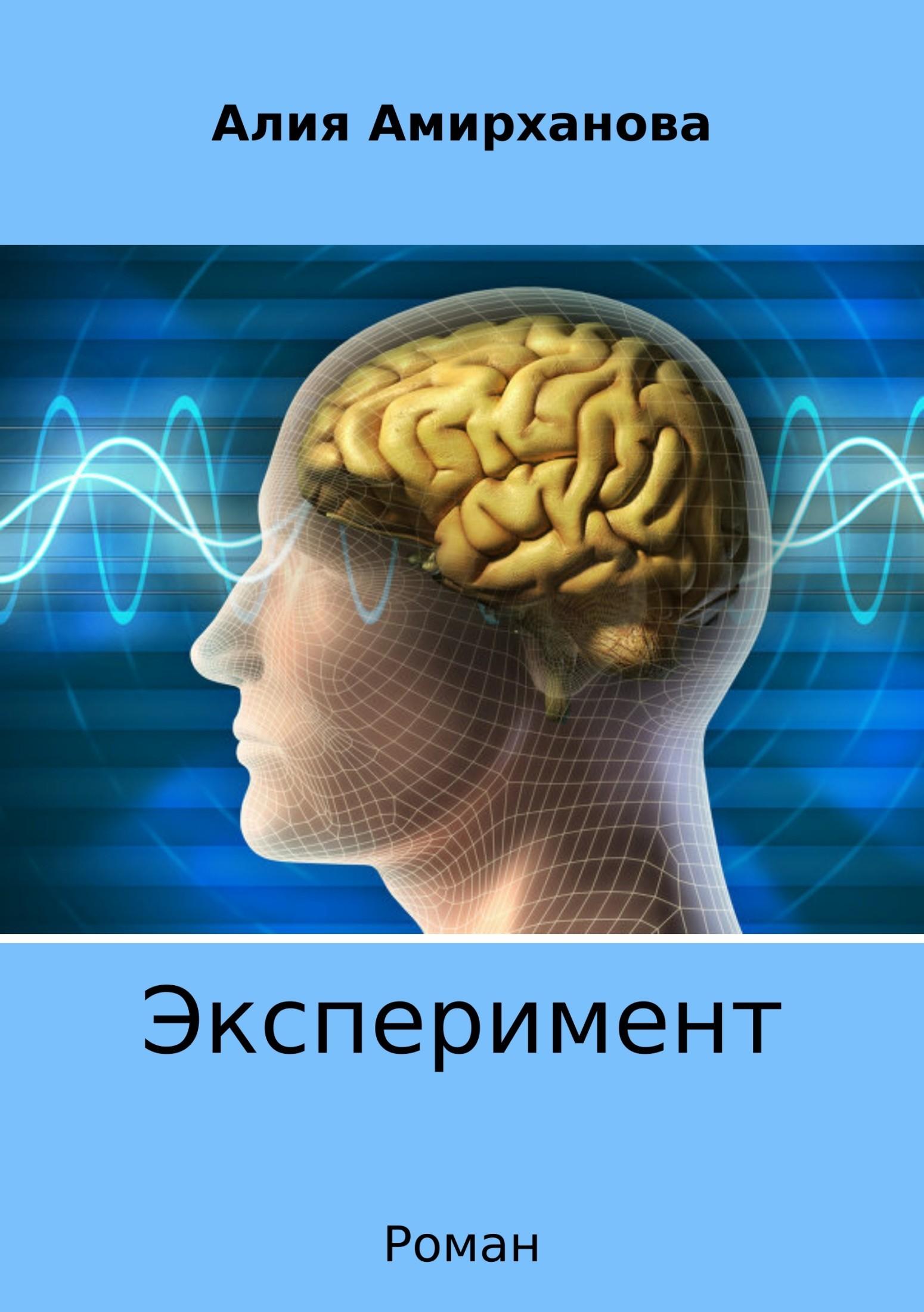 Алия Амирханова Эксперимент датчики дождя