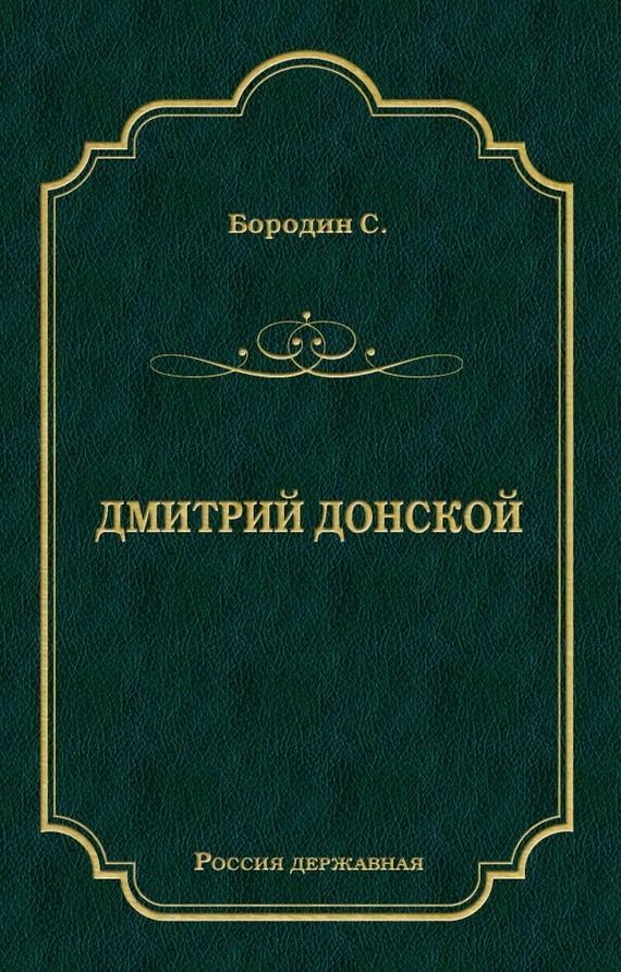 Сергей Бородин Дмитрий Донской