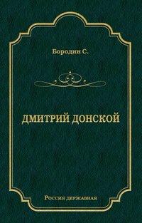 Сергей Бородин - Дмитрий Донской